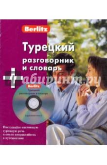 Турецкий разговорник и словарь (книга + CD)
