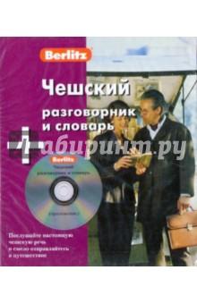 Чешский разговорник и словарь (книга + CD)