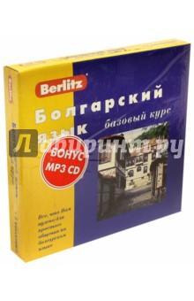Болгарский язык. Базовый курс. Книга +3 аудиокассеты (+CDmp3)