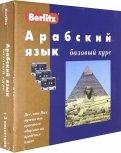 Э. Богатова: Berlitz. Арабский язык. Базовый курс (+3 аудиокассеты+CDmp3)