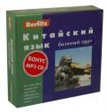 Н. Салова: Berlitz. Китайский язык. Базовый курс (+3 аудиокассеты+CDmp3)