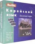 Ю. Алексеев: Berlitz. Корейский язык. Базовый курс (+3 аудиокассеты+CDmp3)