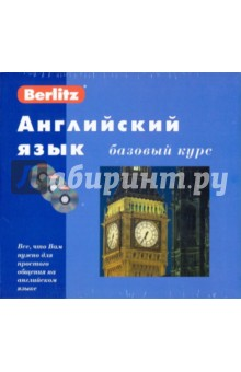 Английский язык. Базовый курс (книга + 3CD)