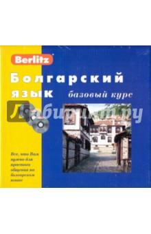 Болгарский язык. Базовый курс (книга + 3CD)
