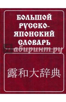 Большой русско-японский словарь. Около 150 000 слов и словосочетаний с приложением новейшей лексики