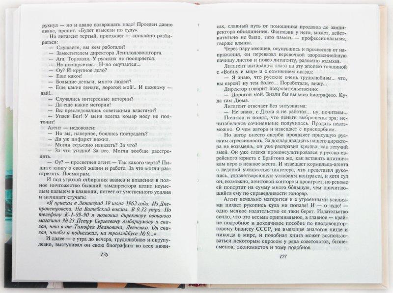 Иллюстрация 1 из 14 для Легенды Невского проспекта - Михаил Веллер | Лабиринт - книги. Источник: Лабиринт