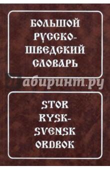 Большой русско-шведский словарь. Около 150 000 слов и словосочетаний