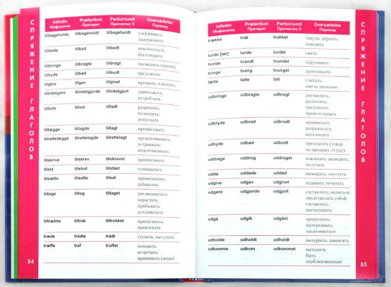 Иллюстрация 1 из 10 для Датский язык. Справочник по глаголам - Нонна Суджашвили | Лабиринт - книги. Источник: Лабиринт