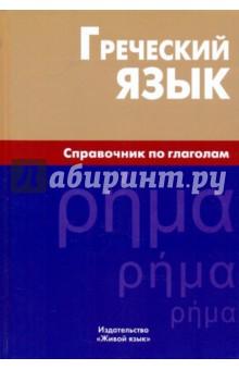 Греческий язык. Справочник по глаголам