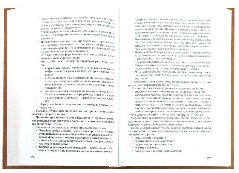 Иллюстрация 1 из 11 для Персональный менеджмент - Резник, Соколов, Бондаренко, Удалов | Лабиринт - книги. Источник: Лабиринт