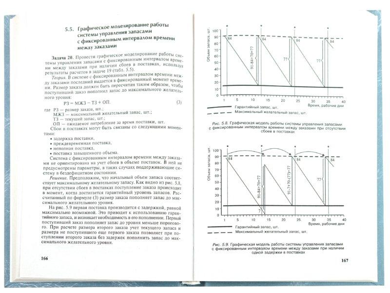 Иллюстрация 1 из 36 для Практикум по логистике | Лабиринт - книги. Источник: Лабиринт