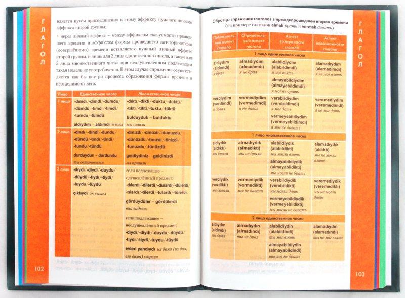 Иллюстрация 1 из 23 для Турецкий язык. Справочник по грамматике | Лабиринт - книги. Источник: Лабиринт