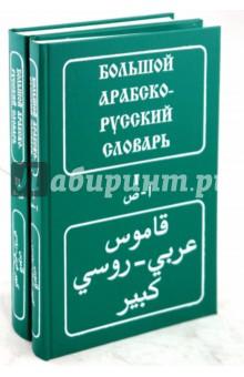 Большой арабско-русский словарь. В 2 томах. Около 100 000 слов и словосочетаний