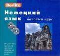 Немецкий язык. Базовый курс (книга + 3CD)