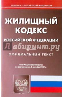 Жилищный кодекс Российской Федерации по состоянию на 5.10.09 года