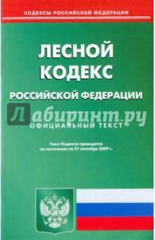 Лесной кодекс Российской Федерации по состоянию на 21.09.09 года