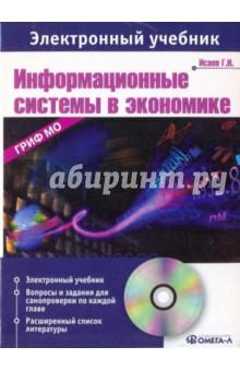 Информационные системы в экономике: электронный учебник (CDpc)
