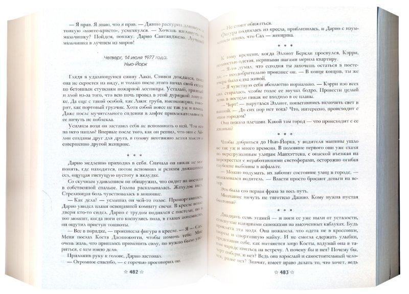 Иллюстрация 1 из 8 для Шансы - Джеки Коллинз   Лабиринт - книги. Источник: Лабиринт