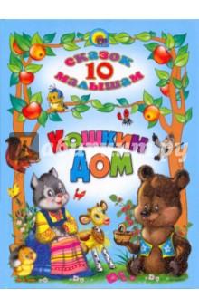 Кошкин домСказки и истории для малышей<br>Сборник сказок для самых маленьких.<br>Для чтения родителями детям.<br>