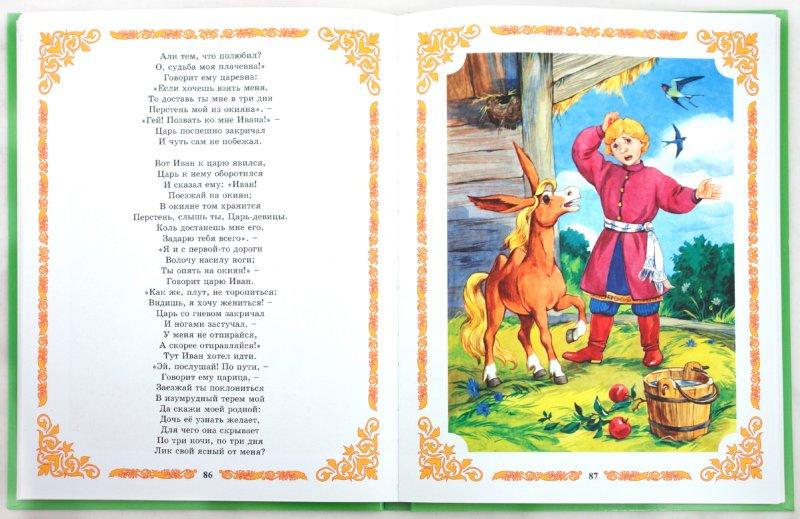 """Иллюстрация 1 к книге  """"Конек-Горбунок """", фотография, изображение, картинка."""