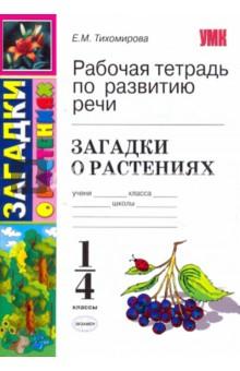 Рабочая тетрадь по развитию речи: загадки о растениях