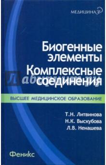 Биогенные элементы: комплексные соединения: учебно-методическое пособие