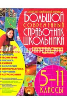 Большой современный справочник школьника. (5-11класс)