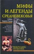 Баринг-Гоулд Сабин: Мифы и легенды Средневековья