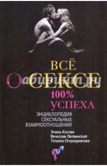 Все о сексе. 100% успеха