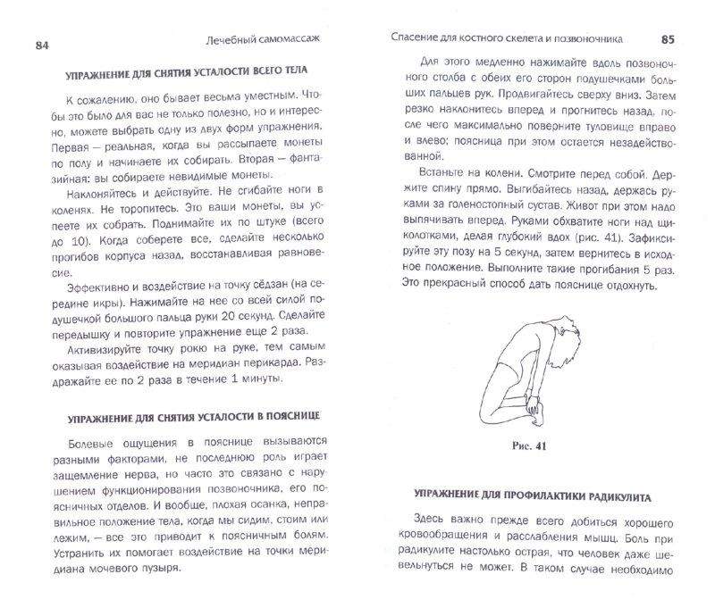 Иллюстрация 1 из 4 для Лечебный самомассаж. Основные техники - Лой-Со | Лабиринт - книги. Источник: Лабиринт