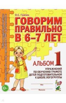 Говорим правильно в 6-7 лет. Альбом 1 упражнений по обучению грамоте детей подготовит. логогруппы