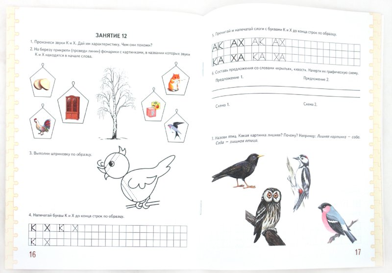 Иллюстрация 1 из 16 для Говорим правильно в 6-7 лет. Альбом 1 упражнений по обучению грамоте детей подготовит. логогруппы - Оксана Гомзяк | Лабиринт - книги. Источник: Лабиринт
