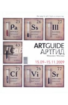 ARTGUIDE/Артгид. Москва (15.09.2009-15.11.2009)