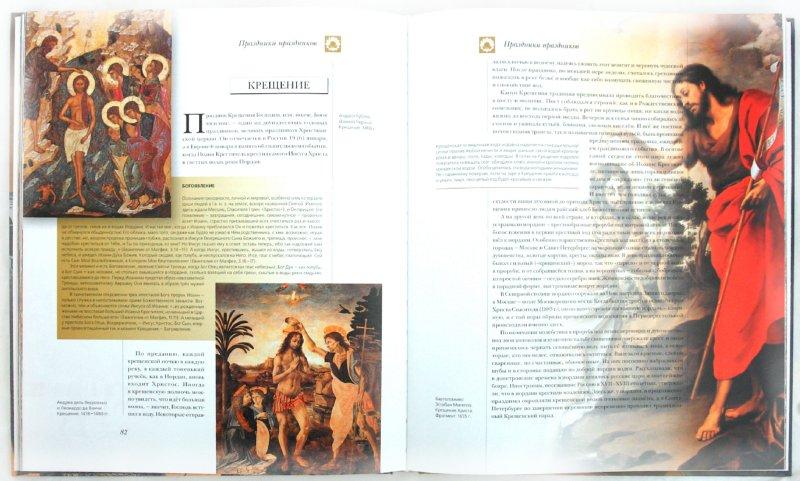 Иллюстрация 1 из 68 для Карнавалы. Праздники | Лабиринт - книги. Источник: Лабиринт