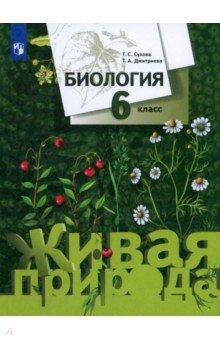 Биология 6 класс учебник сухова дмитриева скачать