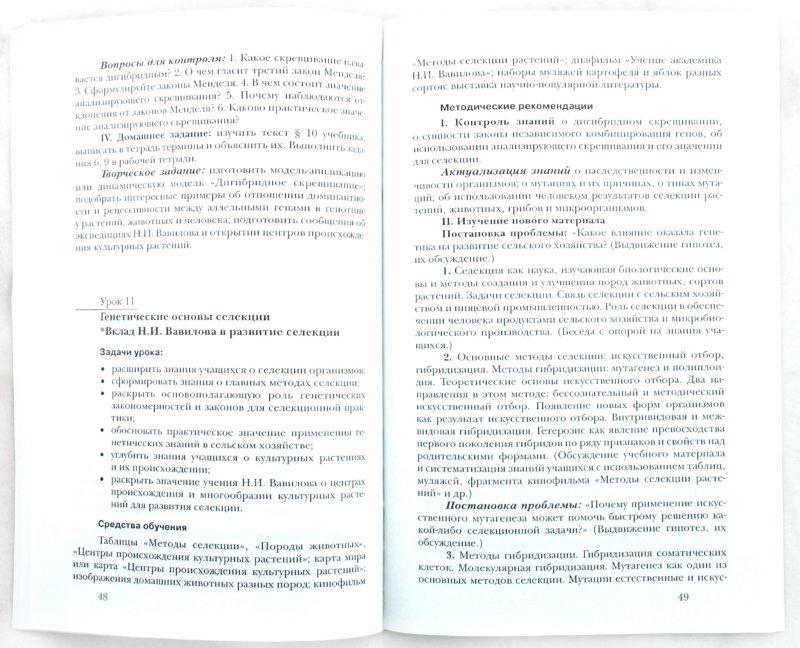 По биологии для 6 класса 13 ноя 2011 к
