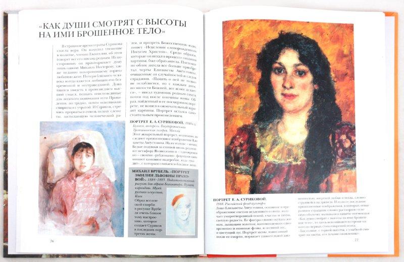 Иллюстрация 1 из 27 для Суриков - Татьяна Постникова | Лабиринт - книги. Источник: Лабиринт