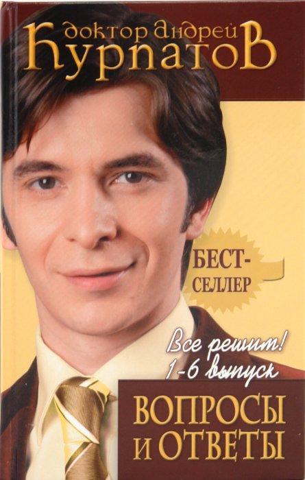 Иллюстрация 1 из 3 для Рецепты здоровья и счастья (комплект: 3 книги+CD) - Андрей Курпатов   Лабиринт - книги. Источник: Лабиринт