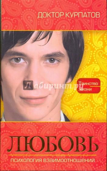 Книга - Курпатов Андрей
