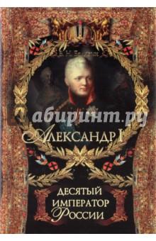 Александр I. Десятый император России