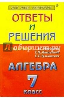 Алгебра - 7 класс. Сборник решений задач: Учебное пособие для 7 класса