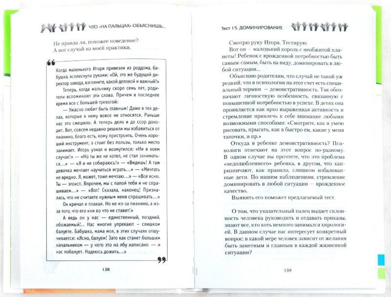 Иллюстрация 1 из 7 для Все как на ладошке - Ганин, Никитина | Лабиринт - книги. Источник: Лабиринт