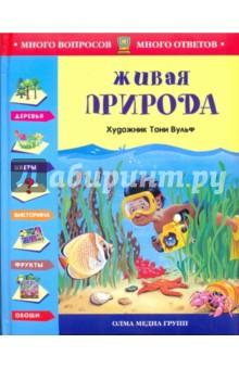 Детские картинки о живой природе
