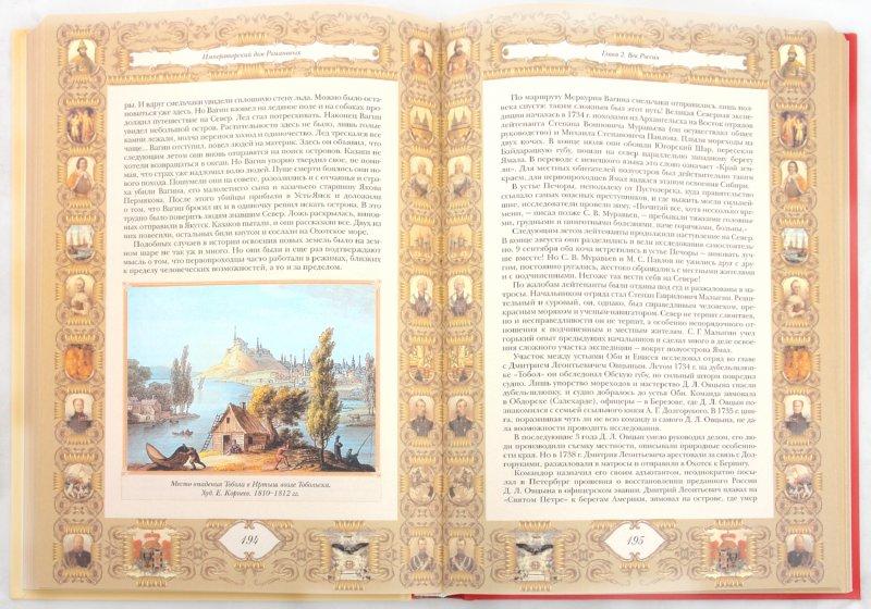 Иллюстрация 1 из 7 для Императорский дом Романовых - Александр Торопцев | Лабиринт - книги. Источник: Лабиринт