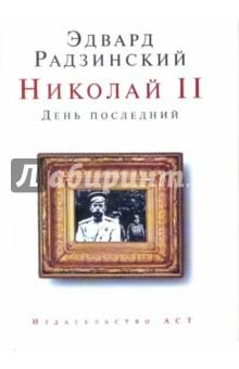Радзинский Эдвард Станиславович Николай II. День последний