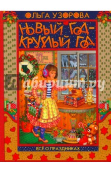 Узорова Ольга Васильевна Новый год - круглый год