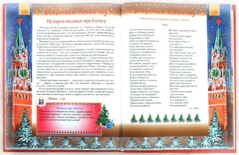 Иллюстрация 1 из 14 для Новый год - круглый год - Ольга Узорова   Лабиринт - книги. Источник: Лабиринт