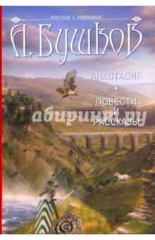 Бушков Александр Александрович Анастасия