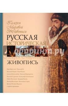 Григорьян Ирина Игоревна Русская историческая живопись