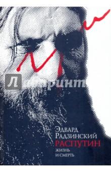 Радзинский Эдвард Станиславович Распутин: жизнь и смерть